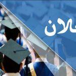 توزيع المترشحين على المدرجات والقاعات للطلبة المعنيين باجتياز مسابقة الدكتوراه 2021/2020 لكلية الآداب واللغات جامعة ابن خلدون تيارت